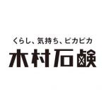 「木村石鹸」のロゴ