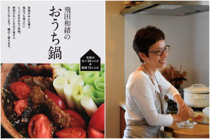 「飛田和緒のおうち鍋」の表紙と、著者の飛田和緒さん