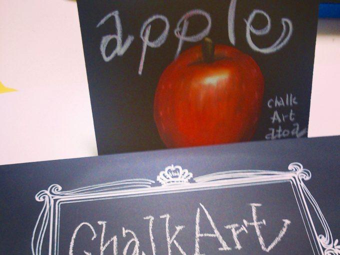 立体的なリンゴのチョークアート