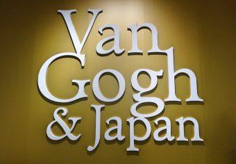 ゴッホの足跡を求めて想いを馳せる。『ゴッホ展 巡りゆく日本の夢』