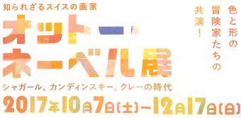 日本初の回顧展『オットー・ネーベル展 シャガール、カンディンスキー、クレーの時代』
