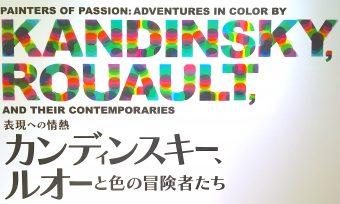 豊かな色彩が織り成す『表現への情熱 カンディンスキー、ルオーと色の冒険者たち』