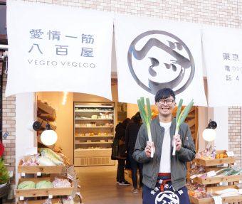 新鮮で栄養たっぷりの宮崎野菜が買える、根津のオシャレな八百屋さん「ベジオベジコ」