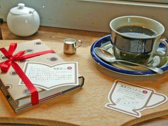 本とコーヒーの絶妙な交差点、「本と珈琲 梟書茶房」で見知らぬ本と出会うカフェタイム