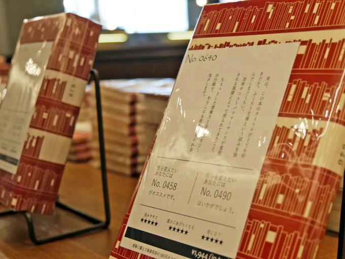 本と珈琲 梟書茶房で人気のシークレットブック