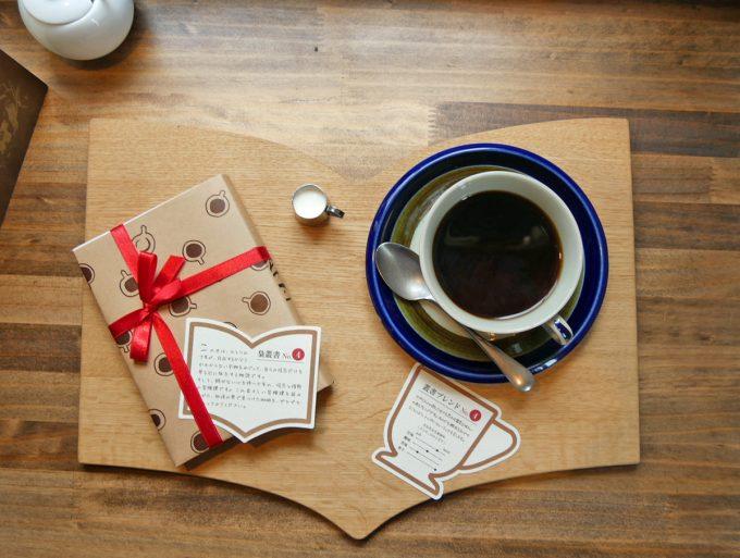 梟書茶房の数量限定『本と珈琲のセット』