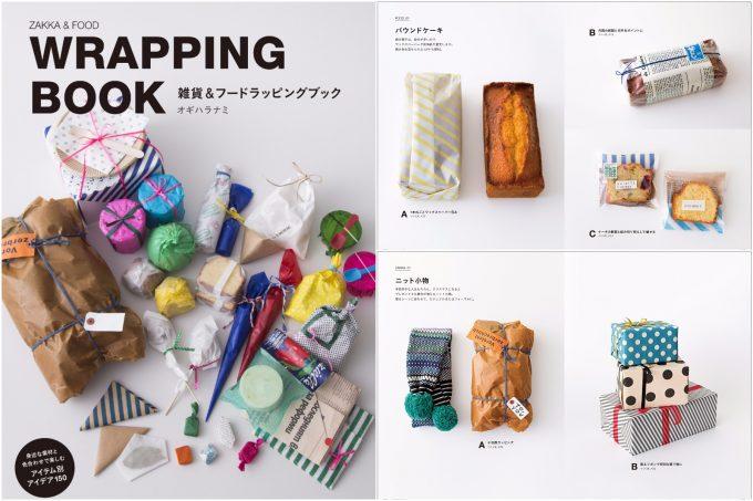 ラッピングの方法が詰まった本「雑貨&フードラッピングブック」の写真
