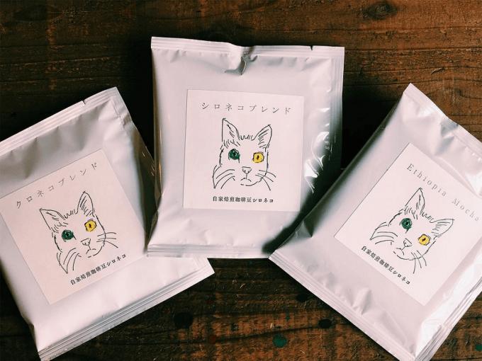 掛川「自家焙煎珈琲豆シロネコ」の可愛い猫が描かれたドリップパック