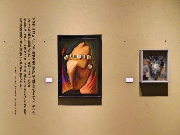 「岡本太郎とメディアアート 山口勝弘-受け継がれるもの」の作品
