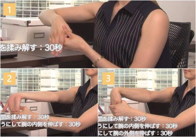 肩こり解消エクササイズ「手首のストレッチ」