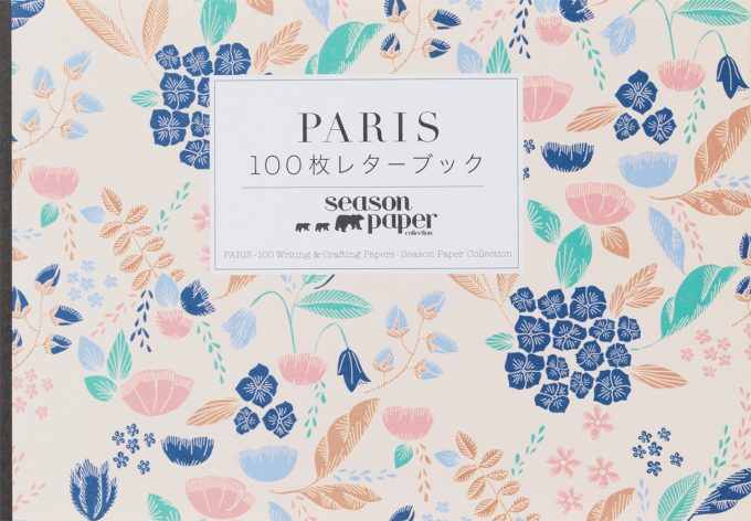 『PARIS 100枚レターブック Season Paper Collection』の表紙