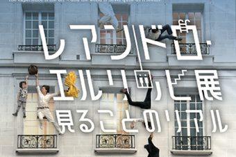 体験することで世界が変わる『レアンドロ・エルリッヒ展:見ることのリアル』
