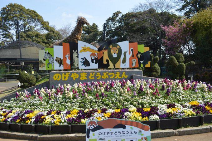 「野毛山動物園」の看板の写真