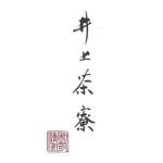 井上茶寮のロゴ