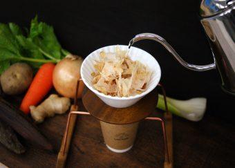 コーヒーやスープ感覚でスタイリッシュに飲める「ハンドドリップだし」でホッと一息