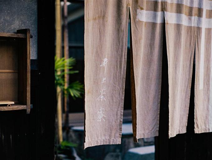 井上茶寮の暖簾の写真