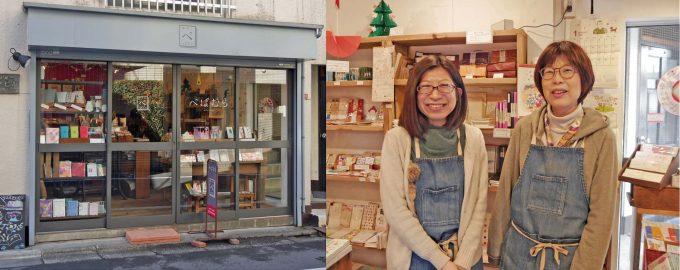 紙モノ雑貨店「ぺぱむら」と、渡辺久美さん・渡辺律子さんの写真