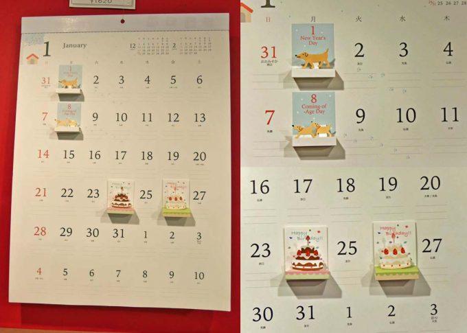 紙モノ雑貨店「ぺぱむら」のポップアップスケジュールカレンダーの写真