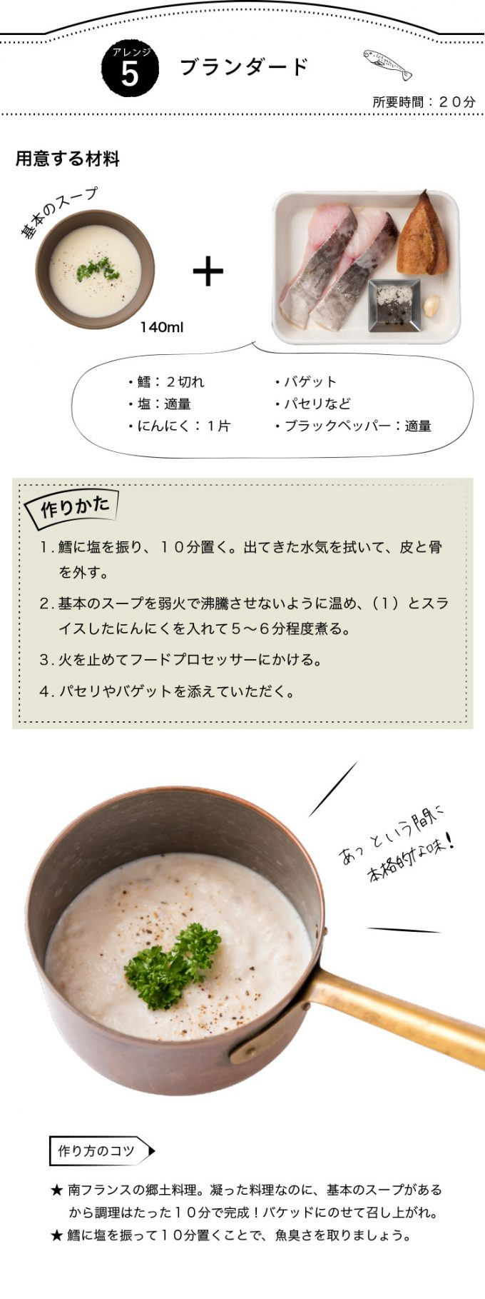 アレンジスープ【春菊のリゾット】レシピ