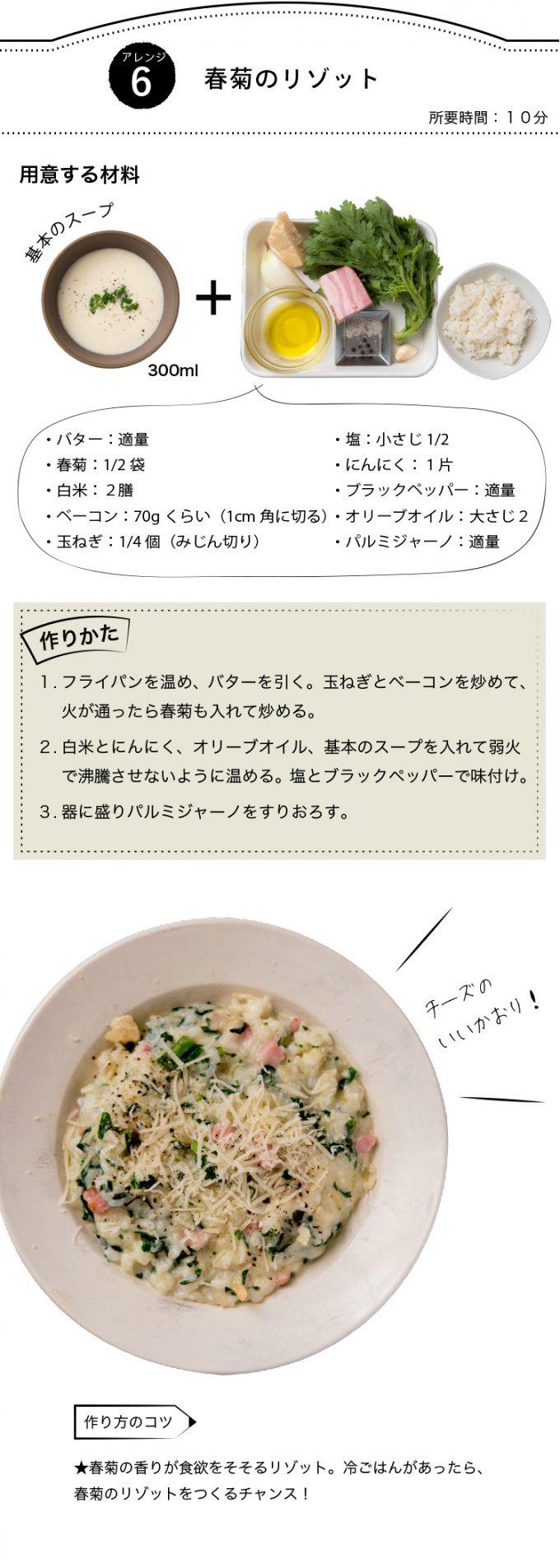 アレンジスープ【しゅんじく】レシピ