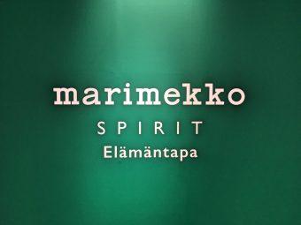 """マリメッコが目指した""""理想の暮らし""""『Marimekko Spirit マリメッコの暮らしぶり』"""