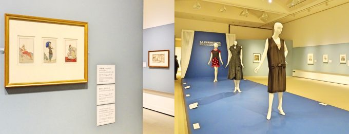 世田谷美術館、パリジェンヌの魅力に迫る展覧会4