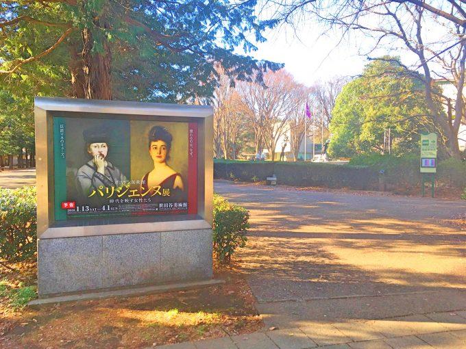 世田谷美術館、パリジェンヌの魅力に迫る展覧会5