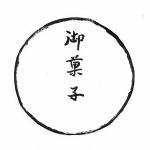 京都、御菓子丸(おかしまる)のロゴ