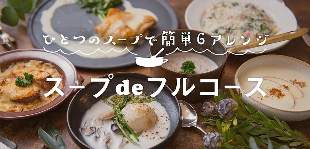 スープ de フルコース