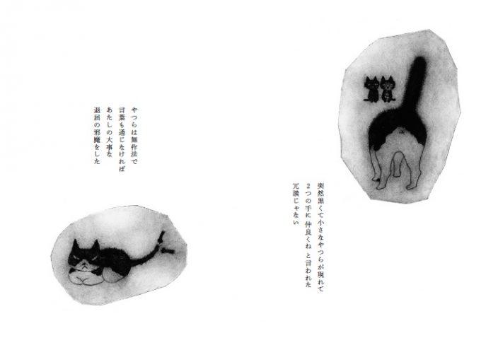 紙版画作家の坂本千明さんの著書『退屈をあげる』内の猫イラスト