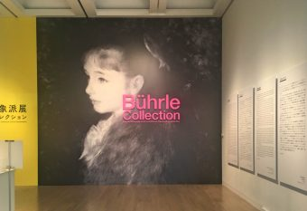 世界最高峰の印象派コレクション、最後の来日『至上の印象派展 ビュールレ・コレクション』