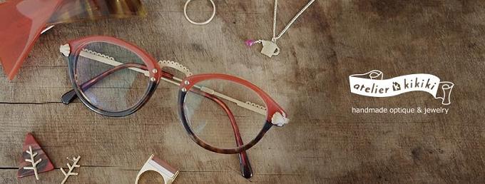 「atelier kikiki」のハンドメイドの眼鏡とアクセサリー