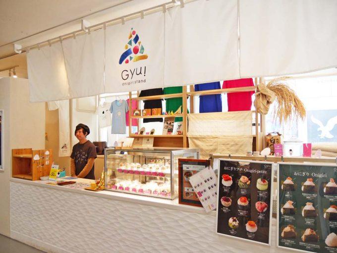 「onigiri stand Gyu!」の店内