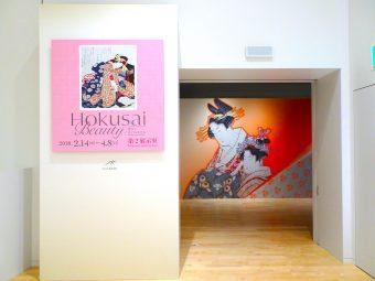 葛飾北斎が描いた華やかな美人画が勢揃い「 Hokusai Beautyー華やぐ江戸の女たちー」