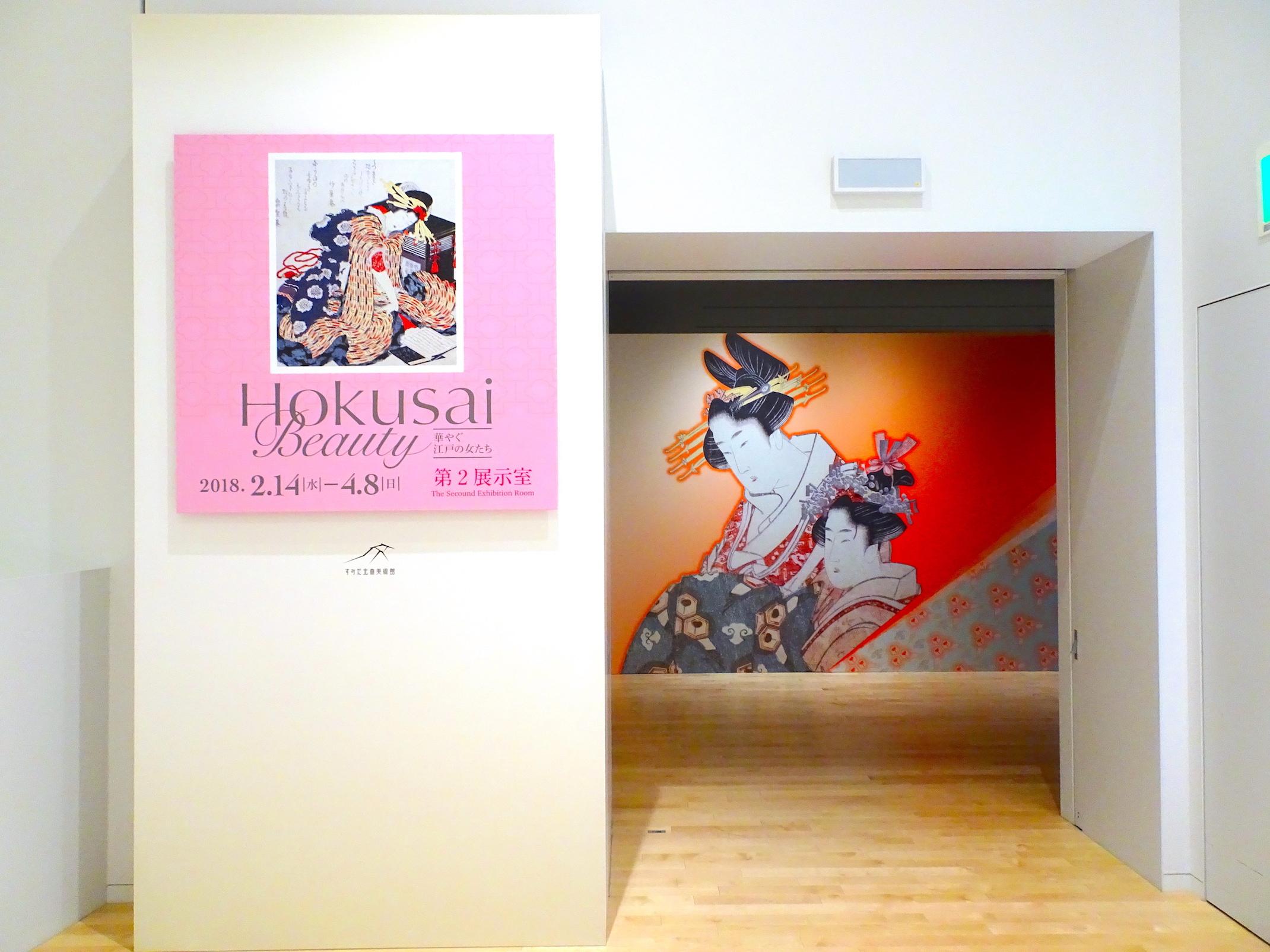 葛飾北斎が描いた華やかな美人画が勢揃い Hokusai Beautyー華やぐ