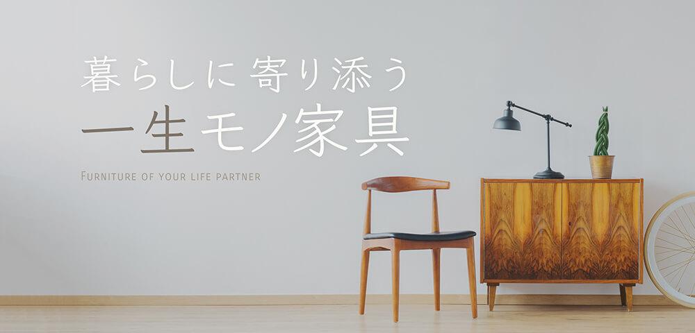 一生もの家具