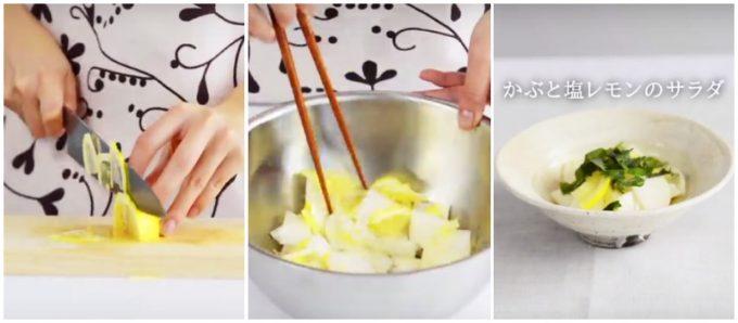 かぶと塩レモンのサラダの作り方手順