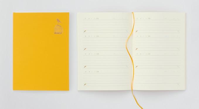 「しあわせ日記」を開いたところ