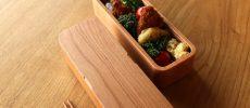 お弁当の時間をより上質なものに。木の温もりと使いやすさにこだわった「Hacoa」のお弁当箱