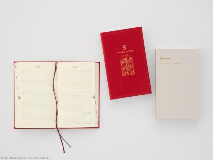 赤い5年用の「連用日記」