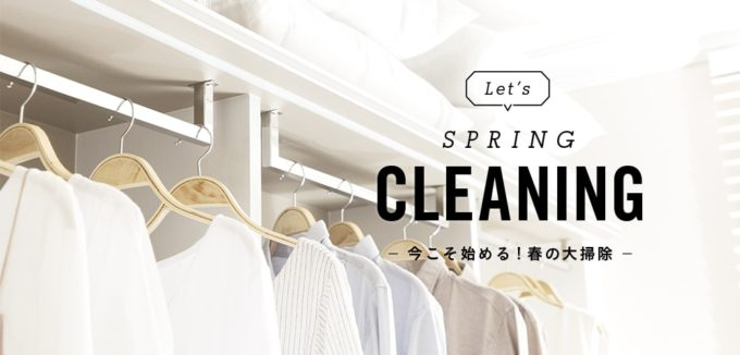 Let's Spring Cleaning!~今こそ始める!春の大掃除~