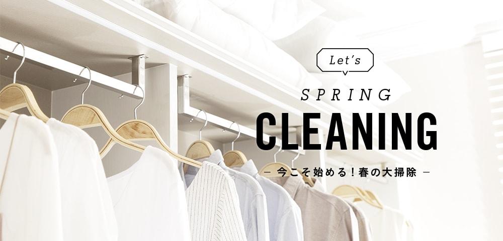 今こそ始める!春の大掃除