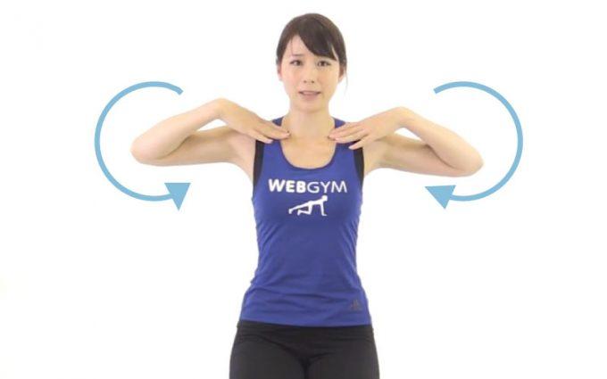 肩甲骨動かす「肩回し」エクササイズをする女性