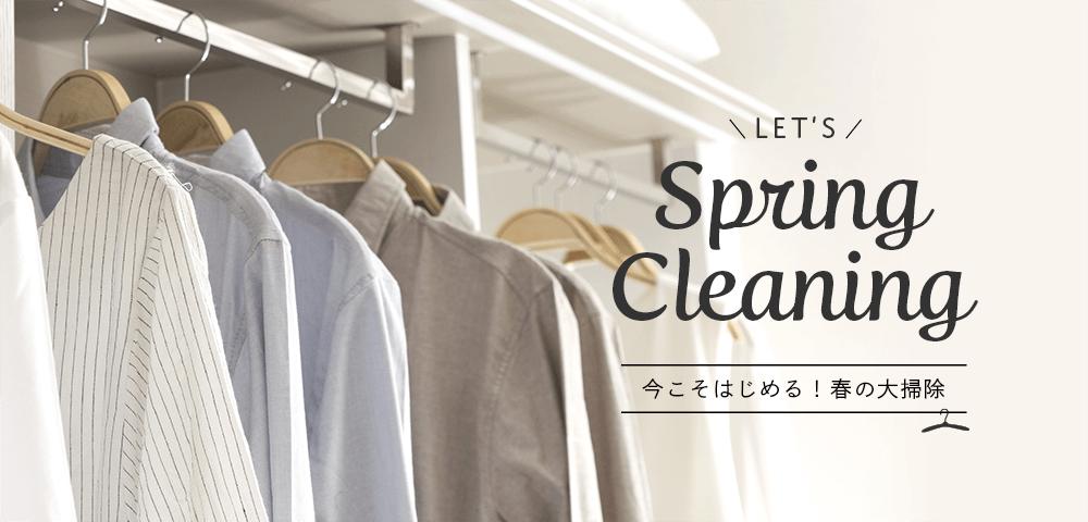 春掃除を始めよう!