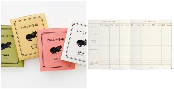 おしゃれで機能的な文房具がおすすめの「HIGHTIDE」のレトロでかわいい手帳