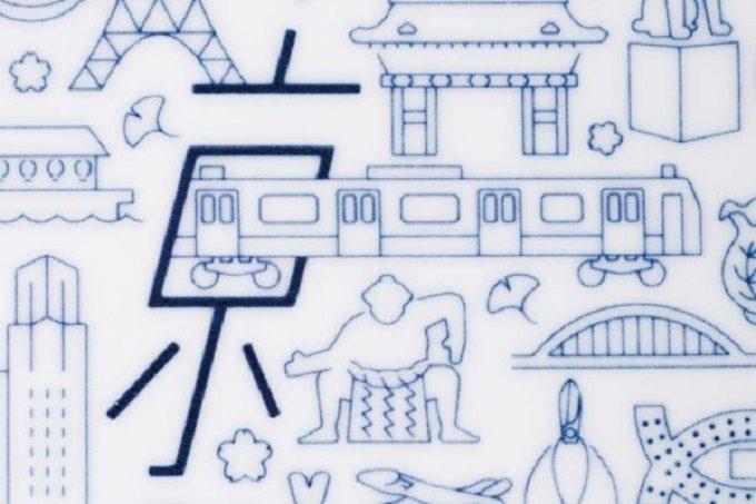 陶磁器をプロデュース、販売する「KIHARA」の東京の魅力を表した器の絵柄