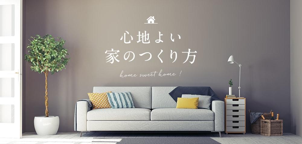 心地よい家の作り方