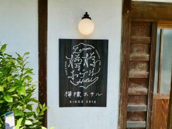 半年先まで予約でいっぱい。香川県豊島の一日一組限定の宿泊&体験型アート作品「檸檬ホテル」
