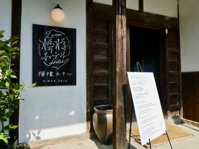 香川県豊島の「檸檬ホテル」外観写真2