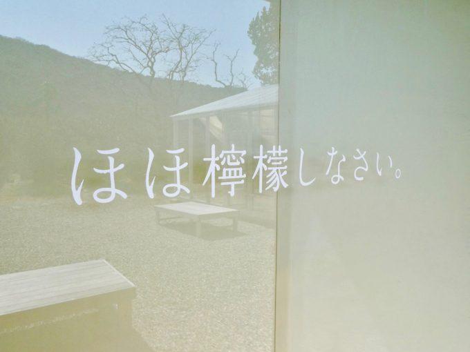 香川県豊島「檸檬ホテル」の「ほほ檸檬しなさい。」